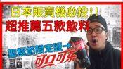 【AnsonTV】Anson游日本#3》日本圣诞节限定圣诞节可口可乐?!五款推荐必喝饮品!!