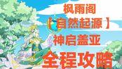 【枫雨阁】奥拉星【自然起源】神启盖亚全程攻略