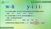 第14课_半元音半辅音_w=u,y=i_(6分58秒)