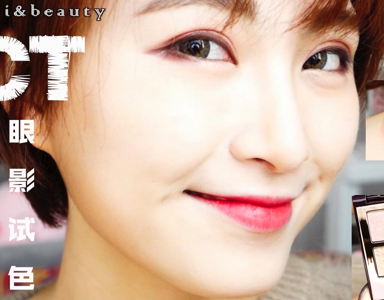 【Demi&beauty】ct眼影试色