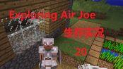 【ExploringAirJoe】《我的世界》生存实况 20