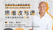 大咖推荐 中国大百科全书出版社 刘国辉社长推荐