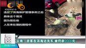 游客在洱海边洗车 被罚款2000元