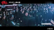 刘德华、古天乐主演《扫毒2:天地对决》发布双雄对峙版预告