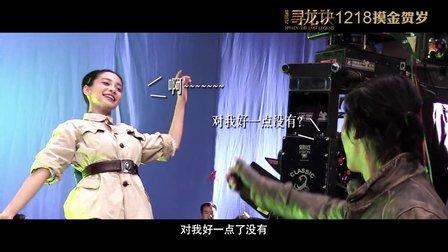 "《寻龙诀》Angelababy变最甜""粽子"""