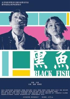黑鱼(剧情片)