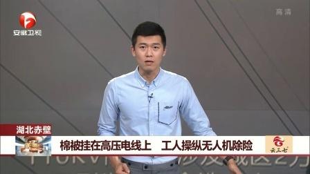湖北赤壁 棉被挂在高压线上 工人操纵无人机除险 20171025 高清版