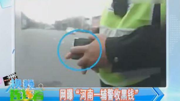 """网曝""""河南一辅警收黑钱"""""""
