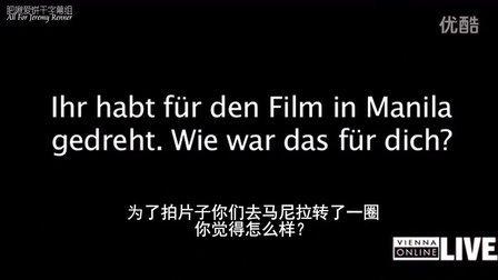 [中字]谍影重重4杰瑞米雷纳接受维也纳在线采访by肥啾爱饼干字幕