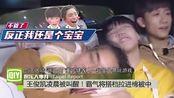 《高能少年团》王俊凯闪睡技能MAX