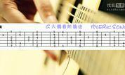 音药汇(吉他篇)第69期  D调转换到G调(音阶和指板)