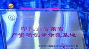 省科学院与中民资共建高技术产业园
