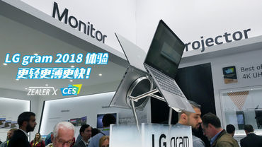 CES 2018:LG gram 2018 体验 更轻更薄更快!