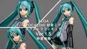 【种葱指南】SEGA VOCALOID 初音未来 Extra Figure Ver.1.5