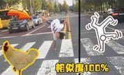 【笑弹计划27】史上最奇葩的过马路