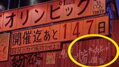 1988年动画预言2020年东京奥运会取消