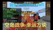 【PVPbedsky】我的世界Minecraft中国版EaseCation服务器空岛战争-幸运方块游玩(2020年2月9日MC中国版EC服务器游玩视频集01)