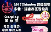 延吉第三届国际动漫节 day2
