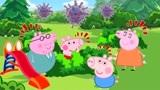 动画剧:小猪佩奇一家出门游玩遇病毒来袭,吓得连忙躲进草丛