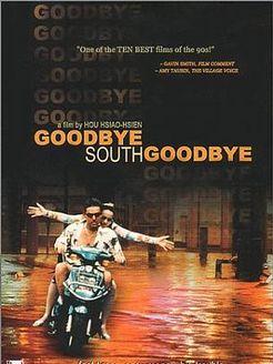 南国再见,南国(剧情片)