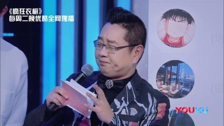 谢依霖撒娇狂蹭金大川 张绍刚欲摔话筒 疯狂衣橱 170919