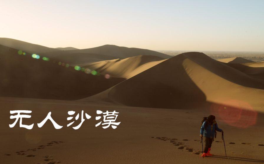 敦煌沙漠行记