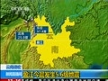 5月24日 13点新闻 云南盈江 盈江今晨发生5.6级地震          弹窗  关灯