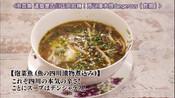 《四川泡菜鱼》-《孤独的美食家》短视频合集——美食篇-丹葫芦视频屋
