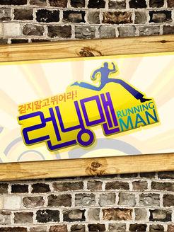 Running Man(综艺)