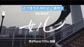 Apple新春短片《女儿》完整版|影片全程使用iPhone 11 Pro拍摄!这才是手机相机的正确用法!