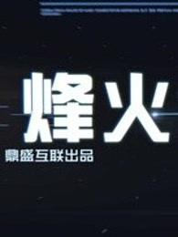 烽火议军情[2019]