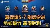 王者荣耀 火焰解说 236 夏侯惇5-7刚猛突进 势如破竹赢得胜利