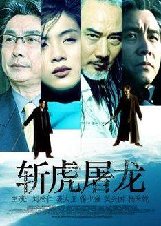 斩虎屠龙(剧情片)