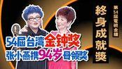 台湾金钟奖:张小燕获终身成就奖,94母亲上台,台下明星哭成一片