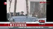 北戴河命案嫌犯落网:警方已封锁现场