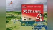 江西卫视2010.7.11 18:48:41-18:53:21广告