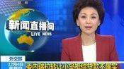 外交部:委内瑞拉向中国用岛抵债消息不属实-20141204新闻直播间-凤凰视频-最具媒体品质的综合视频门户-凤凰网