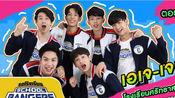 【20200216】泰国综艺《School Rangers》EP.107 校车/校园骑士(第107期)Whitewo