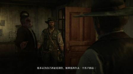 【荒野大镖客-救赎】xbox360射击游戏西部世界rpg剧情流程体验攻略--12