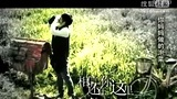 徐誉滕-天使的翅膀MTV