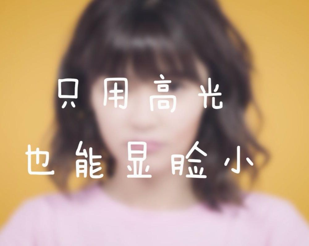 一分钟美妆VOL8:美妆达人教你只用高光也能拥有精致小脸