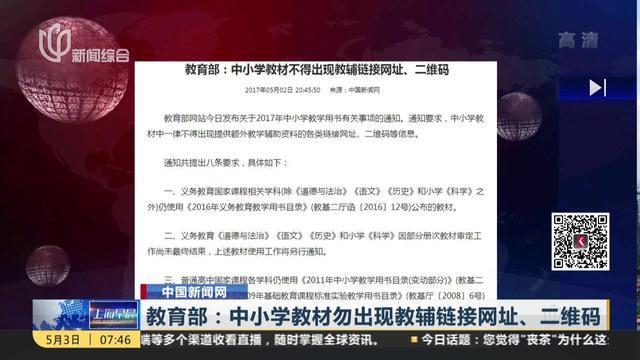中国新闻网:教育部——中小学教材勿出现教辅链接网址、二维码