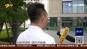 【浙江杭州】河马莉饼干有异味 油炸食品怕高温?(小强热线 2019年8月14日)