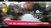 """韩国""""跑男""""嘉年华首站开跑 原版《Running Man》引爆申城"""