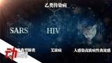 新型冠状病毒肺炎纳入法定传染病 甲类防控乙类传染病意味着什么?