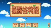 星露谷物语p.40 螃蟹泛滥怎么办...中国了解一下