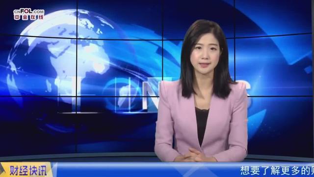 31省GDP数据公布:辽宁缩水6000亿 多地富可敌国