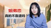 张丹峰被爆出轨,姐弟恋真的不靠谱吗?