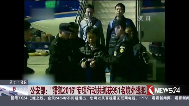 """公安部:""""猎狐2016""""专项行动共抓获951名境外逃犯"""