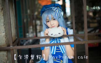 【矢泽蟹籽】DayDream cafe--点兔主题曲【情人节快乐(。